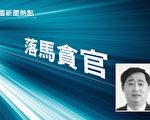 薄熙来搭档刘国强受审 被控受贿3.5亿