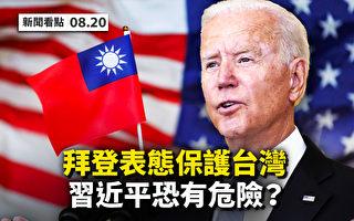 【新闻看点】拜登称保护台湾 五星连珠北京危机?