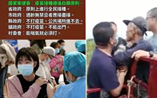 【一线采访】多地通告强制打疫苗 民众反弹
