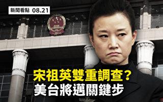 【新闻看点】美台关系升级?北京威胁遭网民轰