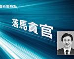 周江勇落馬 杭州「清理政商關係」引地震