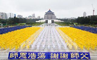 王友群:全球支持法輪功反迫害的人越來越多