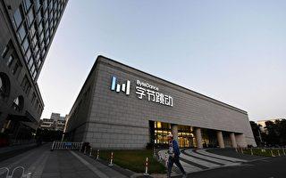中共国企入股抖音和微博子公司 公私合营或重演