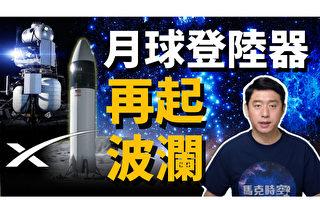 【马克时空】蓝色起源眼红?批SpaceX星舰登月太危险