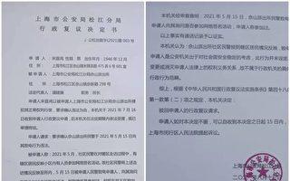 集體聯署申請訪民證受阻 發起人起訴公安局