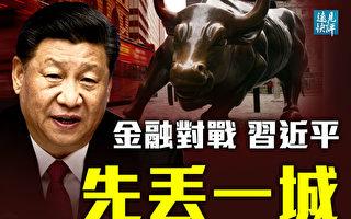 【遠見快評】中美金融對抗戰 習近平先輸一局