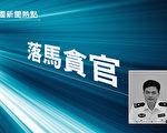 广东警官学院副院长范秀燎被查 曾在河源市任职