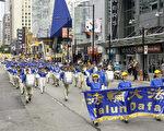 多伦多法轮功大游行 吁抛弃中共 结束迫害