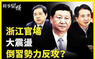 【时事纵横】浙江官场大震荡 与倒习势力有关?