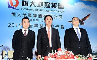傳賤賣香港總部大樓 恆大系股票應聲跌掉320億