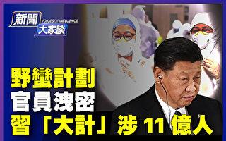 【新聞大家談】傳北京下令11億人打疫苗