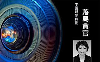 频繁出入私人会所 上海公安分局女局长被捕