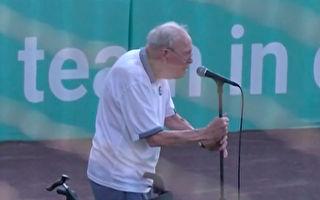 美96岁老兵在棒球比赛中唱国歌 感动现场