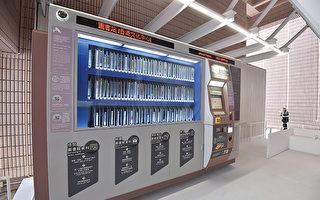 香港自助圖書站與流動圖書館一及六暫停服務
