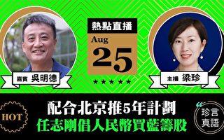 【珍言真语】吴明德:当权者欲利用港股走资