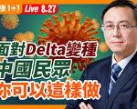 【重播】面對Delta變種 中國民眾怎樣做?