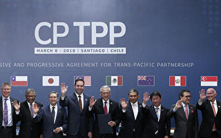 中共申请加入CPTPP 专家:被接受概率低