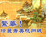 【古韵流芳】柳永《望海潮》繁华秀美杭州城