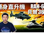 【马克时空】隐形直升机RAH-66为何昙花一现?