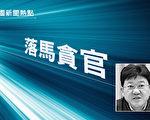 连云港政法委书记王立斌被查 曾迫害法轮功