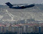 美议员疑数据不实 恐更多美国人滞留阿富汗
