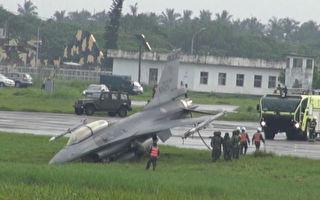 台湾汉光战备道演练 F-16战机冲出跑道