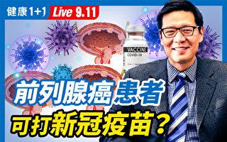 【重播】前列腺癌患者可打新冠疫苗?