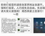 湖南市民拒絕打疫苗 被警方強押到醫院接種