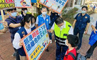 開學首日 竹縣警護童加強校園安全宣導