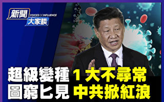 【新聞大家談】超級毒王傳中國 變種破一規律?