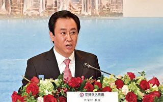 应债权人要求 许家印抵押香港豪宅 套现3亿