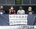 香港九龍遊行案 七民主派人士判囚11至16個月