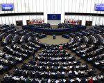 歐議會高票通過合作報告 支持提升歐台關係