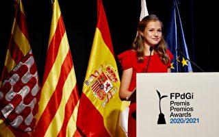 西班牙未來女王來英留學
