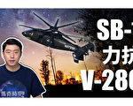 【马克时空】SB-1力抗V-280 谁能获选美军未来直升机?