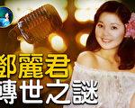 【未解之谜】 不懂中文 会唱中文歌 邓丽君归来?