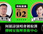 【珍言真語】周小龍:議員未盡職 藝術中心受打壓