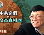 【方菲訪談】專訪宋永毅:揭廣西文革駭人真相 (下)