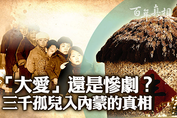 """【百年真相】""""大爱""""还是惨剧?三千孤儿入内蒙真相"""