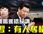 【远见快评】胡锡进大唱反调 中纪委:有人想夺权