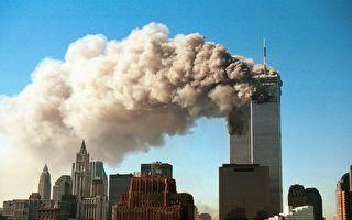【名家專欄】警惕中共借鑒9‧11用於軍事衝突