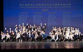 中国古典舞大赛现失传绝技 52人入决赛