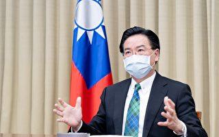 IPAC邀台灣外長赴歐參會 要求對中共更強硬