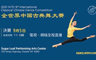 【重播】2021全世界中国古典舞大赛决赛