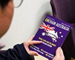 揭中共滲透 西澳發行新書《解開澳洲的枷鎖》