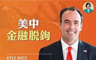 【方菲訪談】對沖基金經理巴斯:美中金融脫鉤