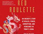 红色家族回忆录出版前 作者失踪的前妻突来电