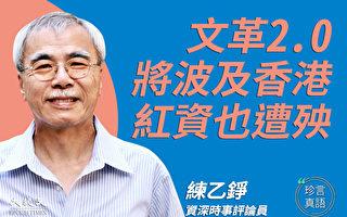 【珍言真語】練乙錚:文革2.0恐波及香港