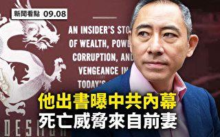 【新聞看點】劉強東退二線 紅三代接掌京東?