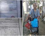 江苏65岁访民骑自行车800公里进京维权